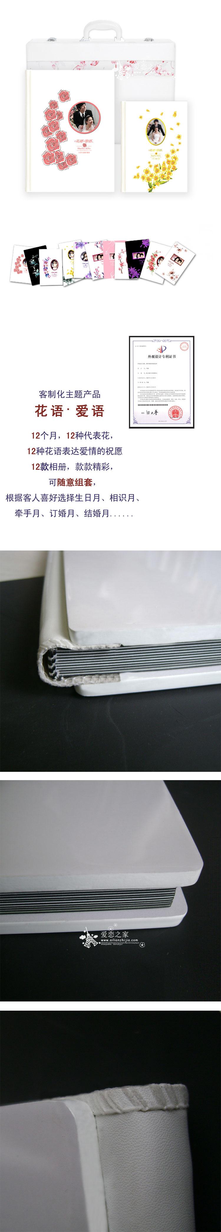 花语爱语12寸钢琴烤漆相册